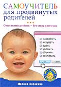 Book: Самоучитель для продвинутых родителей: Счастливый дитёнок - без запар и пелёнок.